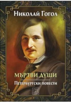 Мъртви души. Петербургски повести