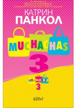 Muchachas (Момичетата, кн.3)