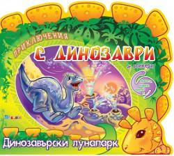 Приключения с динозаври: Динозавърски лунапарк