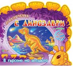 Приключения с динозаври: В търсене на звездата