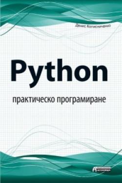 Python – практическо програмиране
