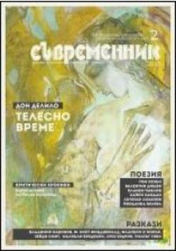 сп. Съвременник, бр. 2/ 2015