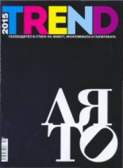 Списание TREND 2015/ Лято – бр. 2