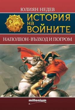 История на войните: Наполеон – възход и погром