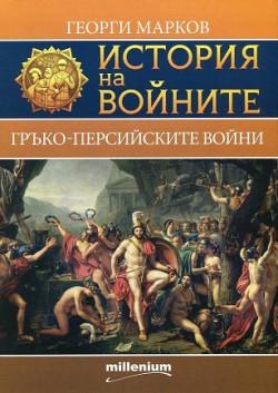 История на войните: Гръко-Персийските войни