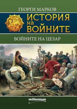 История на войните: Войните на Цезар