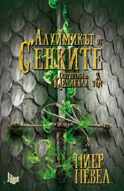 Остриетата на Кардинала, том 2: Алхимикът от Сенките