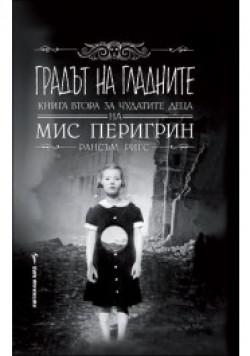 Градът на гладните, книга втора за чудатите деца на Мис Перигрин