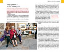 Пътеводител National Geographic: Флоренция и Тоскана