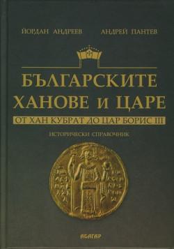 Българските ханове и царе – от Хан Кубрат до Цар Борис III. Исторически справочник