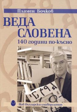 Веда Словена – 140 години по-късно
