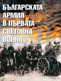 Българската армия в Първата световна война