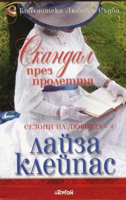 Скандал през пролетта, книга 4