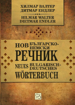 Нов българско-немски речник