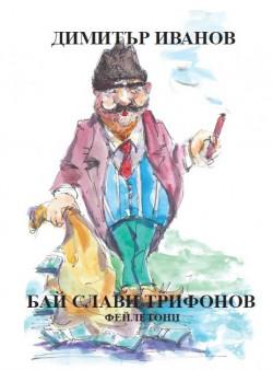 Бай Слави Трифонов. Фейлетони