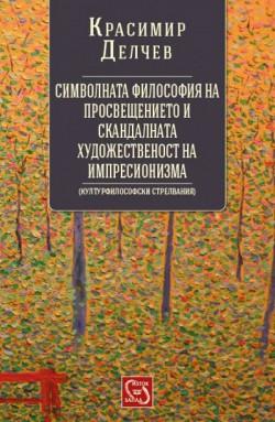 Символната философия на просвещението и скандалната художественост на импресионизма