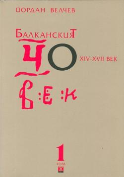 Балканският човек XIV-XVII век – том 1