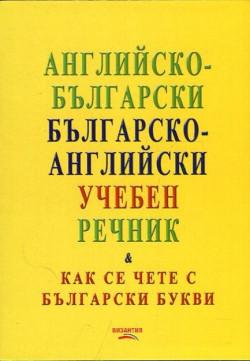 Английско-български/ българско-английски учебен речник. Как се чете с български букви