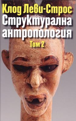 Структурална антропология, том 2