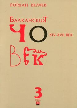 Балканският човек XIV-XVII век – том 3