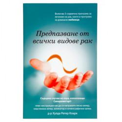 Предпазване от всички видове рак