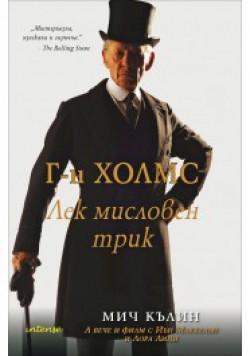 Г-н Холмс: Лек мисловен трик