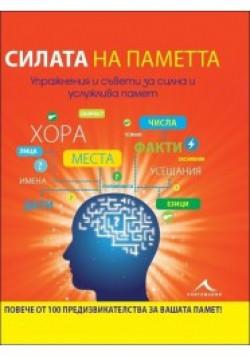 Силата на паметта. Упражнения и съвети за силна и услужлива паметта