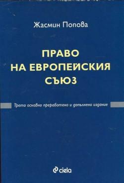 Право на Европейския съюз/ Трето основно преработено и допълнено издание