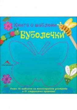 Буболечки: Книга с шаблони