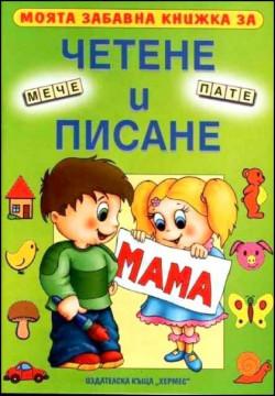 Моята забавна книжка за четене и писане