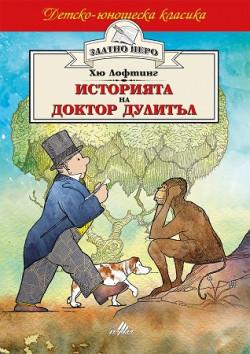 Историята на Доктор Дулитъл (Златно перо)