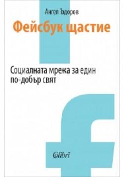 Фейсбук щастие