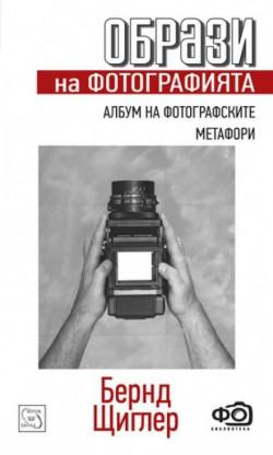 Образи на фотографията. Албум на фотографските метафори