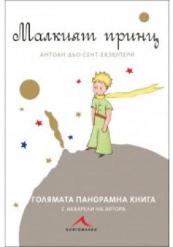 Малкият принц – панорамна книга
