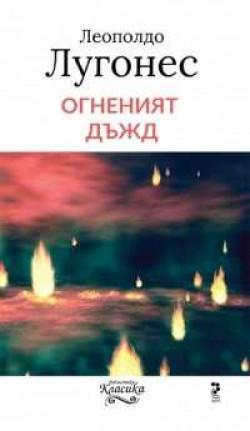Огненият дъжд