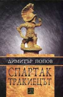 Спартак тракиецът