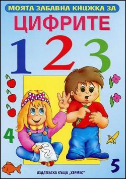 Моята забавна книжка за цифрите