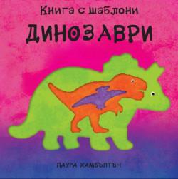 Динозаври: Книга с шаблони за многократна употреба