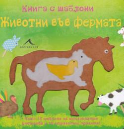 Животни във фермата: Книга с шаблони за многократна употреба