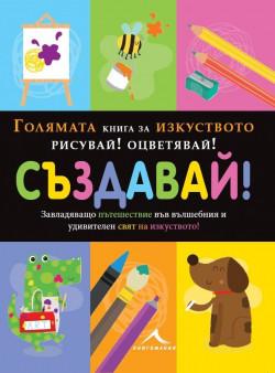 Голямата книга за изкуството: Рисувай! Оцветявай! Създавай!