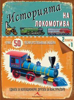 Историята на локомотива. 50 лесни за сглобяване модела