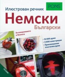 Илюстрован речник: Немски – Български