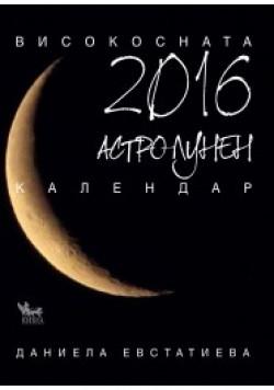 Астро-лунен календар 2016