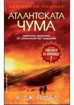 Атлантската чума