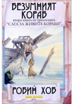 """Безумният кораб, книга 2 от трилогията """"Сага за живите кораби"""""""