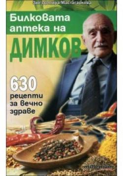 Билковата аптека на Димков