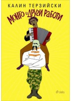 Монго и други работи