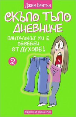 Скъпо тъпо дневниче, кн. 2: Панталонът ми е обсебен от духове