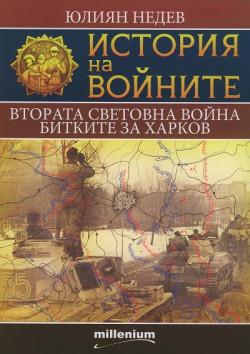 История на войните: Втората световна война. Битките за Харков