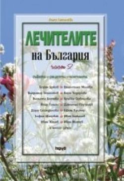 Лечителите на България – част 2